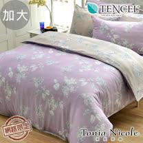 Tonia Nicole東妮寢飾 紫霞若蘭100%萊賽爾天絲兩用被床包組(加大)