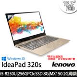 Lenovo IdeaPad 320S 13.3吋FHD IPS i5-8250U四核/MX150 2G獨顯/8G/256GPCIeSSD/Win10/獨顯文書筆電(81AK000DTW)