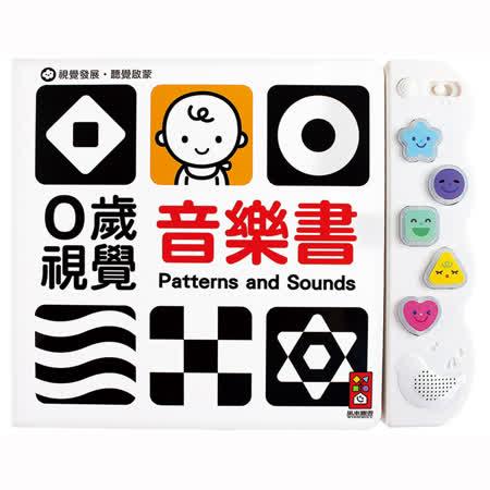 【風車圖書】0歲視覺音樂書:視覺發展˙聽覺啟蒙(購物車)