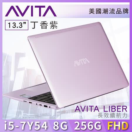 AVITA Liber 美國品牌 丁香紫 Intel Core i5-7Y54 / 8GB / 256GSSD / 13.3 IPS FHD 輕薄美型筆電