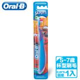 歐樂B-兒童牙刷(5-7歲)Cars