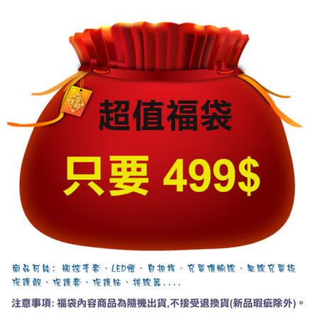 【福氣入袋】手機配件超值福袋 -iPhone 5/5S/SE 專區