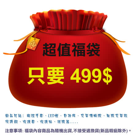【福氣入袋】手機配件超值福袋 -iPhone 6/6S 專區