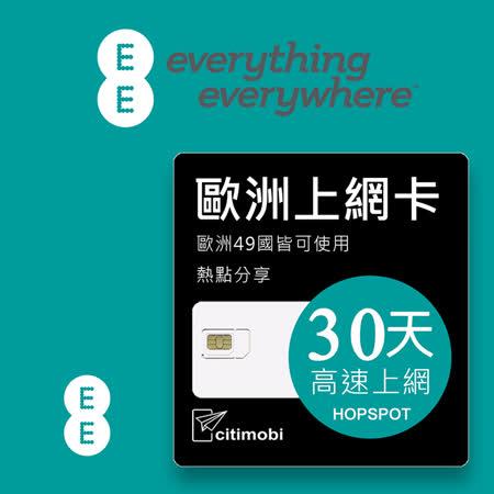 歐洲上網卡 - 49國高速上網2GB/30天(可熱點分享)