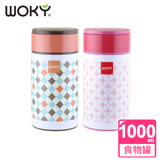 【WOKY沃廚】POP ART 316不鏽鋼真空悶燒食物罐1000ML附湯匙(2色可選)