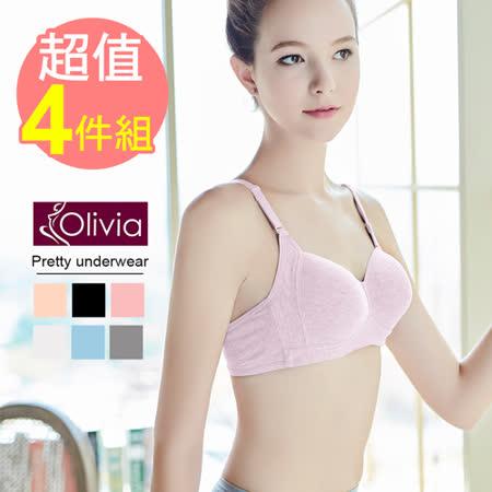 【Olivia】無鋼圈舒棉舒適透氣無痕內衣-四件組
