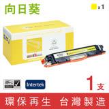 【向日葵】HP CE312A 黃色環保碳粉匣★適用CP1025nw★