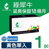 [Greenrhino 綠犀牛]for HP Q7562A (314A) 黃色環保碳粉匣
