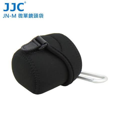 JJC JN-M 微單眼鏡頭袋 62x68mm