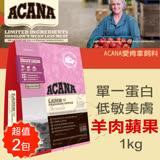 【ACANA愛肯拿】無榖 單一蛋白 低敏美膚 羊肉蘋果(1kgx2包)
