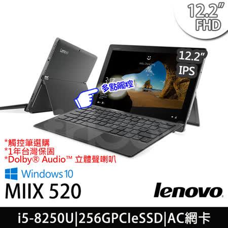 Lenovo MIIX520 12吋FHD IPS i5-8250U四核心/4G/256GPCIeSSD/Win10極簡時尚 平板筆電 (81CG0193TW)