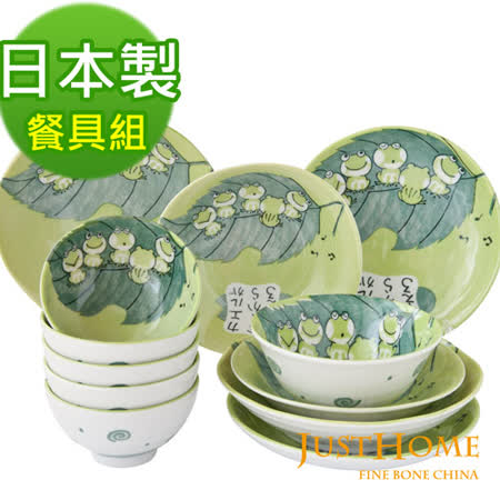 【Just Home】日本製青蛙合唱團陶瓷12件碗盤餐具組
