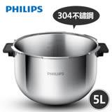【飛利浦 PHILIPS】雙重脈衝智慧萬用鍋專屬不鏽鋼內鍋(HD2779)