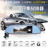 【免運+24期零利率】送16G卡全新 飛樂 Philo PV650S 進階版6.5吋雙鏡頭安全預警行車紀錄器
