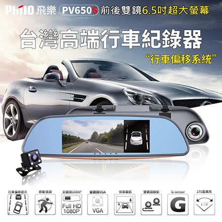 飛樂 Philo PV650S 頂級版6.5吋螢幕ADAS安全預警前後雙鏡頭後視鏡行型車記錄器