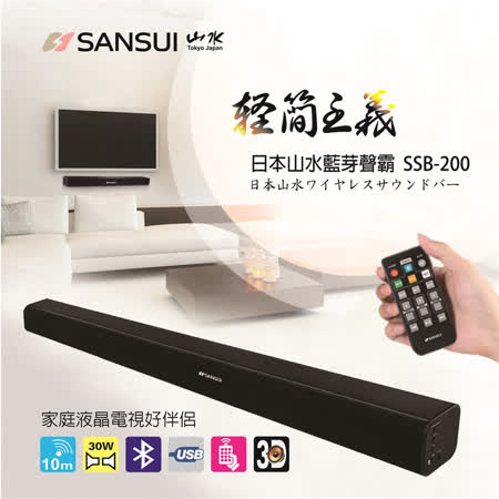 SANSUI山水 藍芽聲霸(SSB-200) 送手機藍芽搖控器