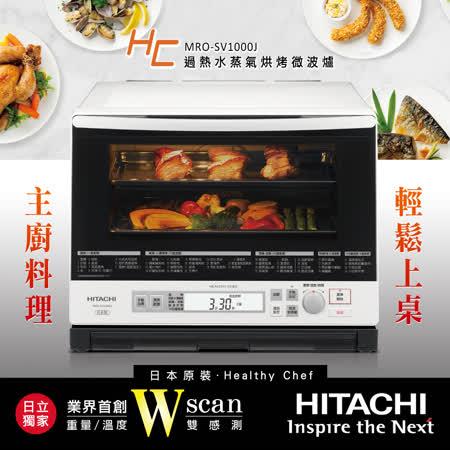 【HITACHI日立】日本原装33L过热水蒸气烘烤微波炉/珍珠白(MRO-SV1000J)