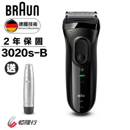 【德國百靈BRAUN】新升級三鋒系列電鬍刀(黑)3020s 送【德國百靈BRAUN】耳鼻毛修剪器EN10