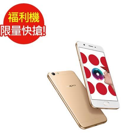 福利品OPPO A57 5.2 吋八核心(3/32G)智慧型手機4G LTE(九成新)