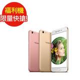 福利品OPPO A77 5.5吋4G/64G雙卡自拍美顏機(九成新)(金)