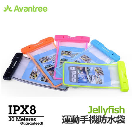 Avantree Jellyfish 運動螢光手機防水袋