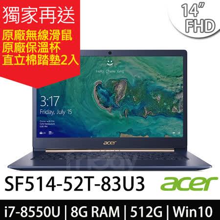 Acer SF514-52T-83U3 14吋FHD/i7-8550U/512GB SSD 藍色 輕薄筆電-加碼送歐式陶瓷早餐碗盤+直立棉踏墊2入 40x60cm