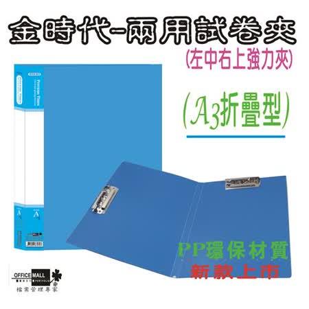 【檔案家】A4金時代PP兩用試卷夾-藍