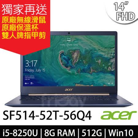 Acer SF514-52T-56Q4 14吋FHD/i5-8250U/512GB SSD 藍色 輕薄筆電-加碼送三層收納箱+原廠保溫杯