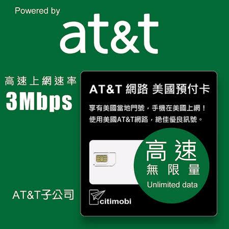 美國AT&T網路 - 高速4G無限上網美國預付卡 (上網速率3Mbps+可加拿大墨西哥漫遊)