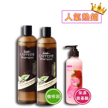 【Sesedior】 咖啡因玫瑰髮膜洗護組