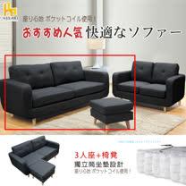 ASSARI-查德L型獨立筒布沙發(三人座+椅凳)