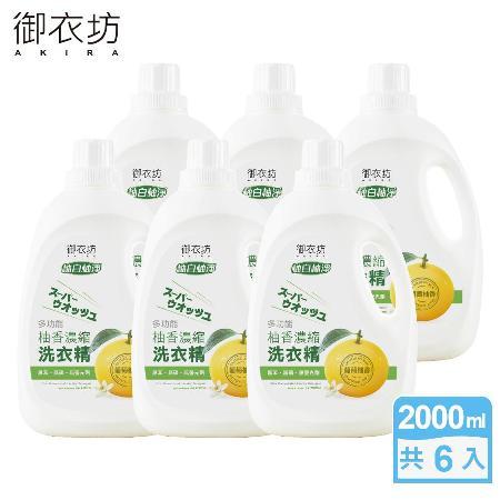 御衣坊<br/>濃縮洗衣精2000mlx6瓶