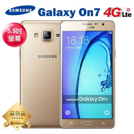 【福利品】SAMSUNG Galaxy On 7 5.5吋四核心智慧型手機4G LTE