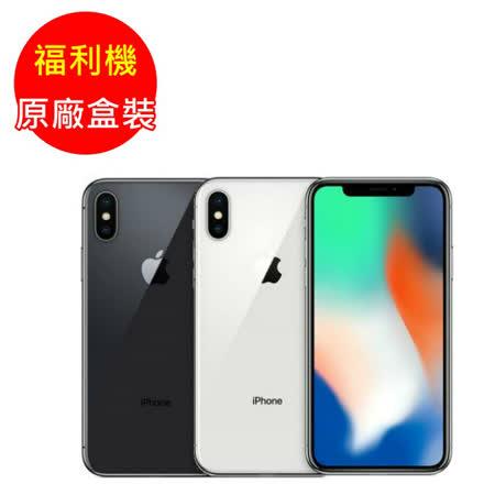 福利品_iPhone X 256GB (九成新)