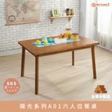 【my home8】陽光系列A01六人位餐桌