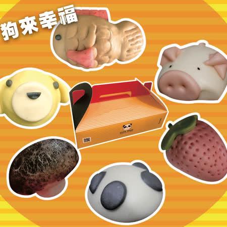 【嘉義市十大伴手禮。蔡家手作包子饅頭】狗然幸福禮盒組-2盒組(6入/盒)