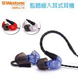 【Westone】UMPro10監聽級入耳式耳機