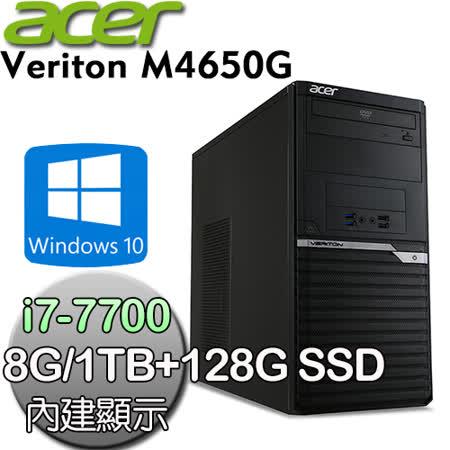 acer宏碁 Veriton M4650G【四核内显】Intel i7-7700 四核心 Win10 Pro 电脑 (VM4650G i7-7700)-加送双层便携式电蒸锅
