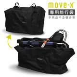 【德國歐尚osann】move-x 健步車專用旅行袋/收車袋