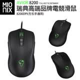 MIONIX Avior8200瑞典高端品牌電競滑鼠8200DPI(左右手通用)