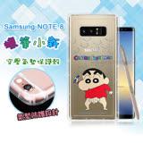 蠟筆小新正版授權 Samsung Galaxy Note 8 透明彩繪空壓保護殼(大象) 手機殼