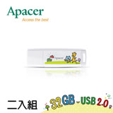 【二入組】Apacer宇瞻 AH336 32GB『P714星球』聯名款隨身碟-純真友誼