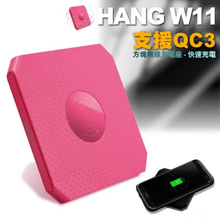 HANG W11方塊無線充電座-支援 QC 3.0 快速充電-粉