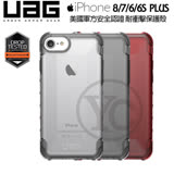 【UAG】iPhone8/7/6/6S PLUS PLYO耐衝擊全透手機殼