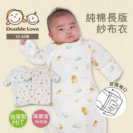 Double Love 台灣製 96支線印花紗布肚衣 【GA0020】