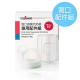 【六甲村】寬口拋棄式奶瓶專用配件組