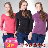 (任選3件)女款 日本東麗紡織素材發熱衣