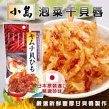 日本進口 小島辣味干貝唇 20g/包