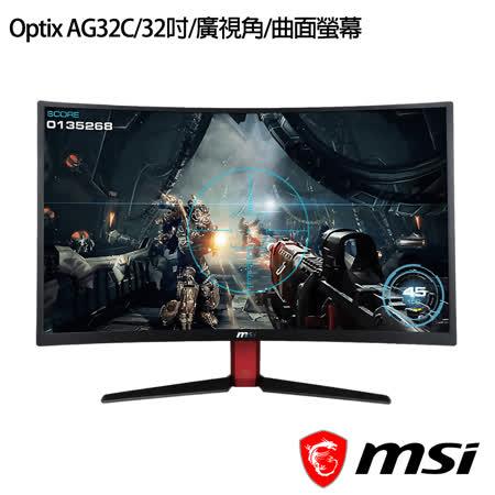 MSI Optix AG32C 32型VA曲面165HZ電競液晶螢幕