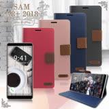 Xmart SAMSUNG Galaxy A8+ 2018版 時尚浪漫風支架皮套